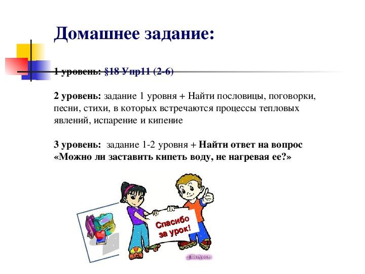 """Урок на тему """"Кипение"""""""