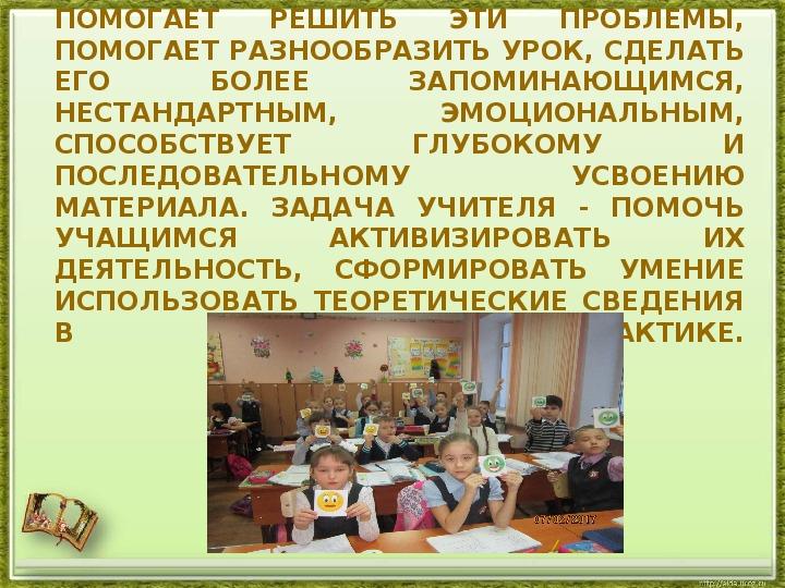 Районный семинар  ИСПОЛЬЗОВАНИЕ ОПОРНЫХ СХЕМ НА УРОКАХ  В НАЧАЛЬНЫХ КЛАССАХ