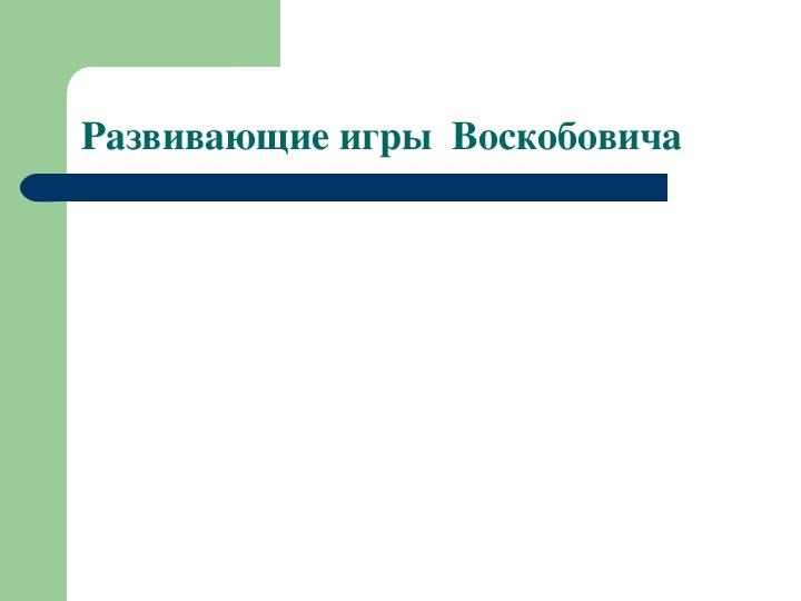 """Методический семинар """"Организация инновационной деятельности в ДОУ по реализации задач """"Концепции развития математического образования в РФ"""""""