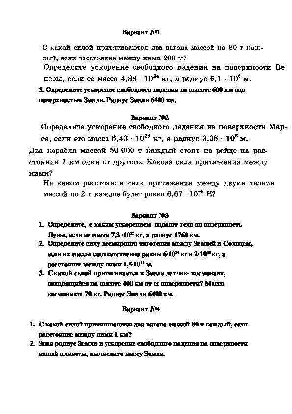 """Самостоятельная работа по физике """"Закон Всемирного тяготения"""" ( 9 класс)"""