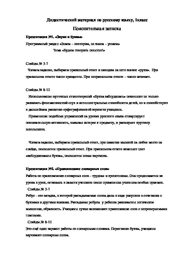 «Звуки и буквы» (1 класс, русский язык)