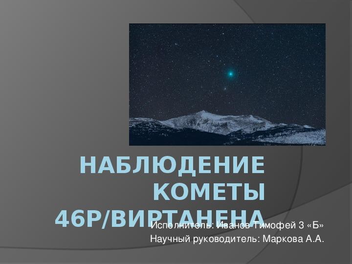 """Научный проект. Тема: """"Наблюдение кометы 46 Р/Виртанена"""""""
