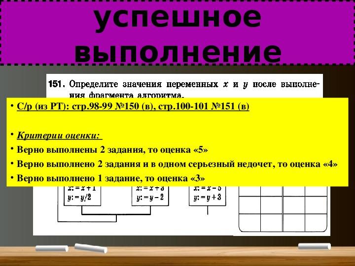 Презентация к уроку по теме Основные алгоритмические конструкции. Циклы.
