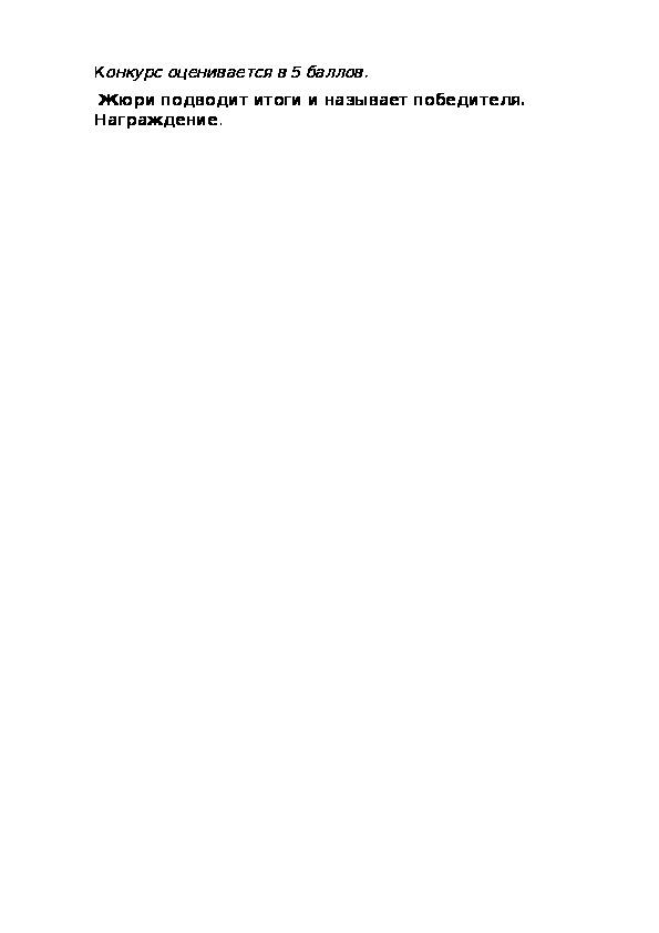 """Экологическая игра  """"Тайны лесной тропинки"""" , игра - путешествие """"Осеннее приключение"""", викторина """"Лесные тайны"""", КВН по природоведению для учащихся начальных классов"""