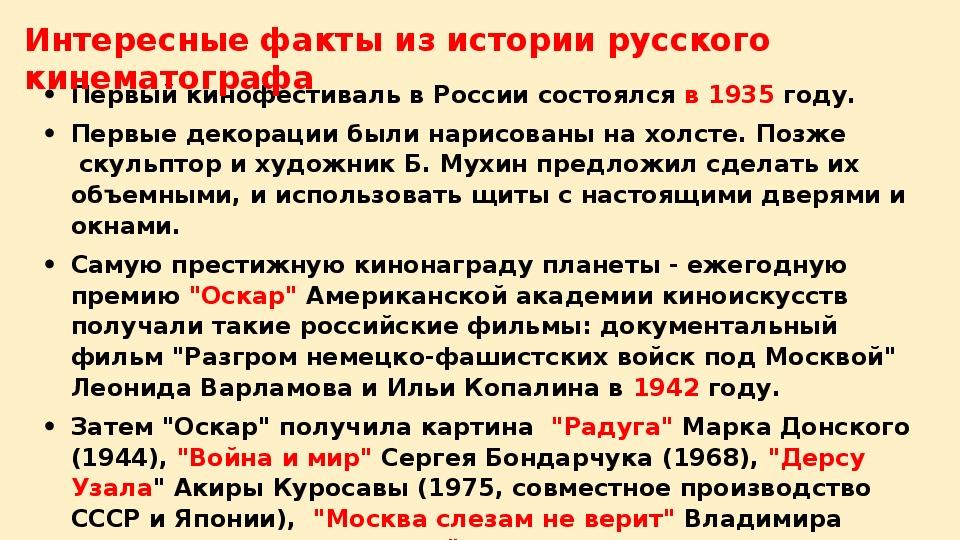 интересные исторические факты из истории россии фотографировать посмертно людей