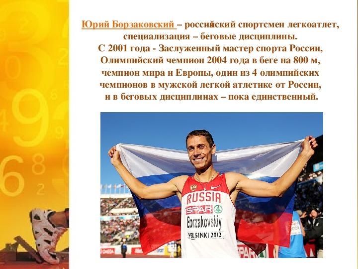 легкая атлетика в россии кратко иногда критикуют