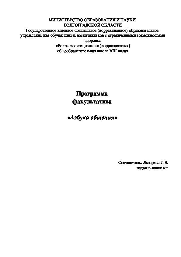 Программа  факультатива  «Азбука общения»