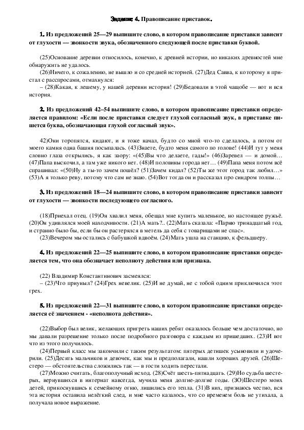 "Тест по русскому языку на тему ""Правописание приставок"" (9 класс)"