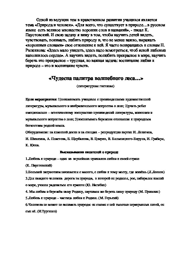 """Музыкально-литературная композиция """"Чудесна палитра волшебного леса"""""""