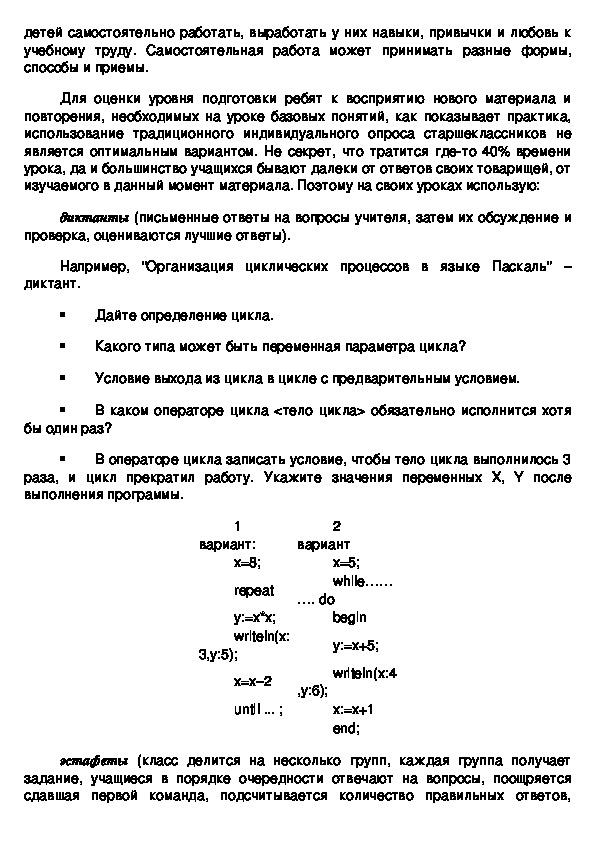 Примеры использования самостоятельной работы учащихся на уроках информатики.