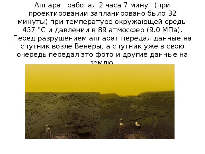 "Презентация по астрономии на тему ""Вклад ученых РСО-Алания в развитие космоса"""