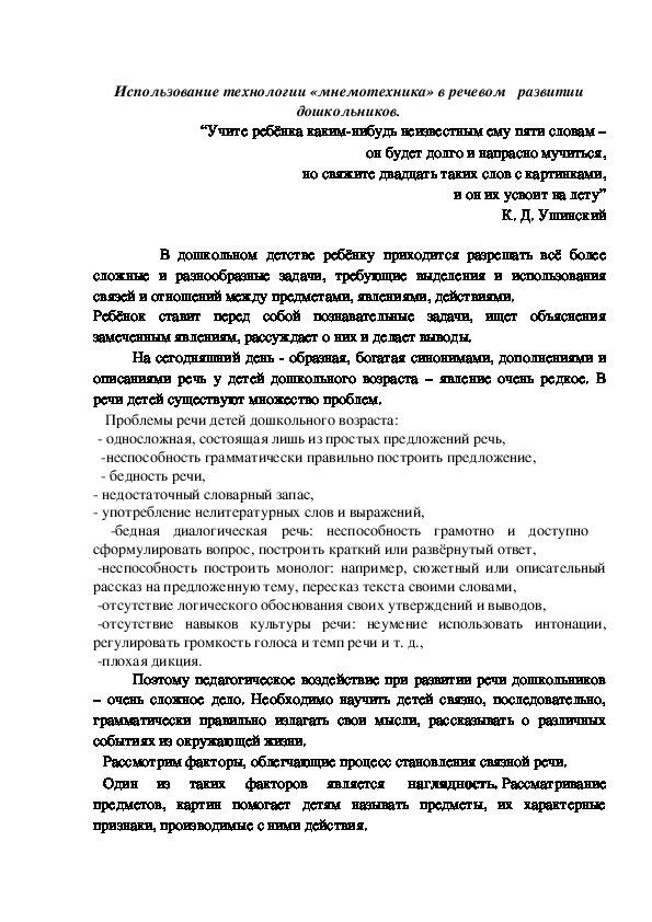 """""""Использование технологии «мнемотехника» в речевом   развитии дошкольников"""""""