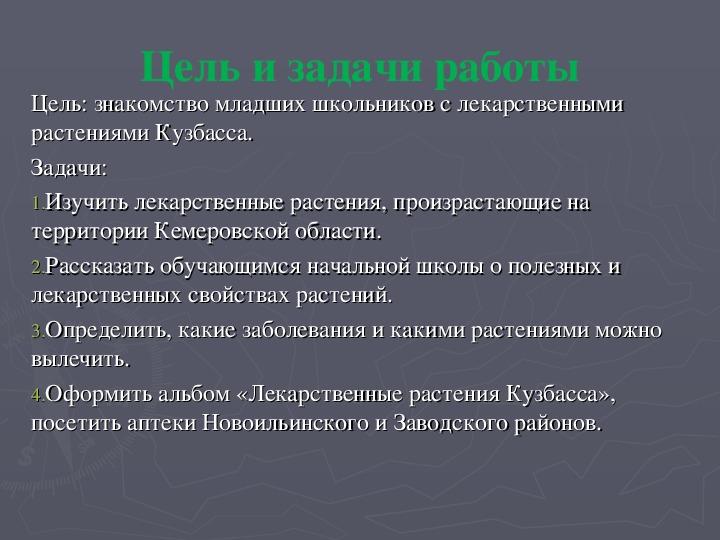 """""""Лекарственные растения Кемеровской области"""" (опыт исследовательской работы)"""