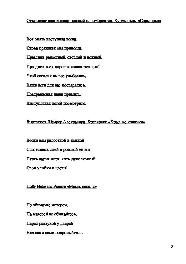 """Сценарий """"Концерт (посвященный Дню 8 марта)"""""""