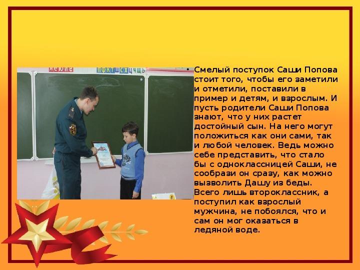"""Презентация к уроку мужества """"Горячее сердце"""" (начальная школа)."""