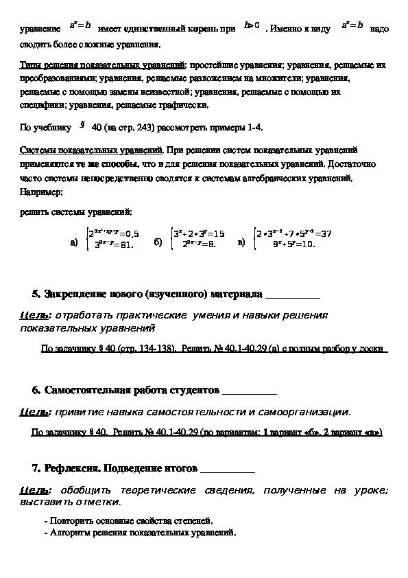 """Методическая разработка урока """"Решение показательных уравнений и их систем"""""""