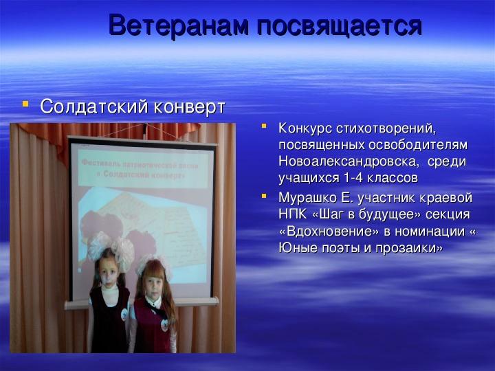 """Социальный проект на тему : """"Наследники Победы"""" (1-4 класс)"""
