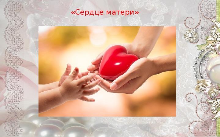 Серце матери