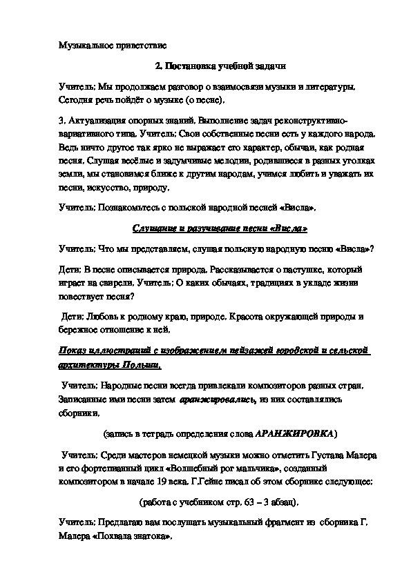 """Конспект урока """" Песни народов мира """" 5 класс"""