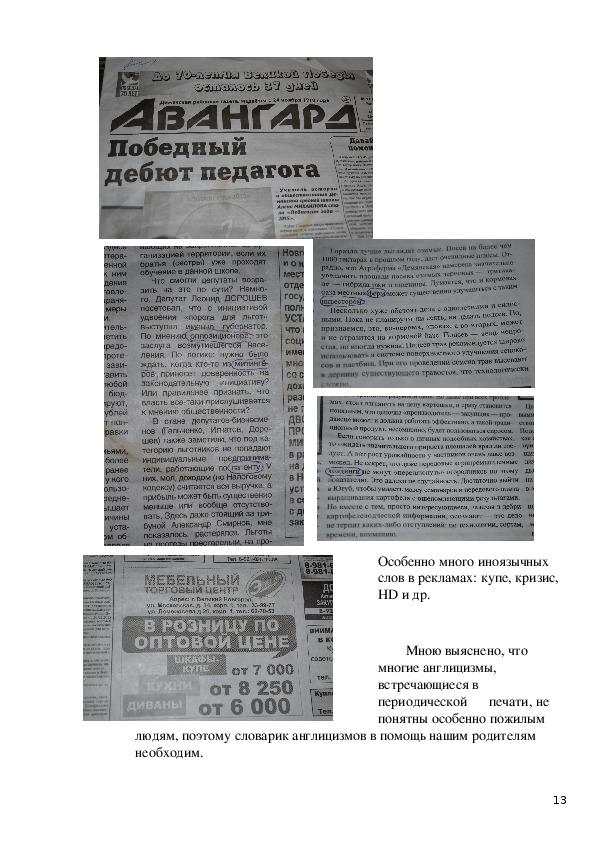 """Презентация """"Заимствования англицизмов  в русском языке"""" совместная исследовательская работа, 8 класс"""