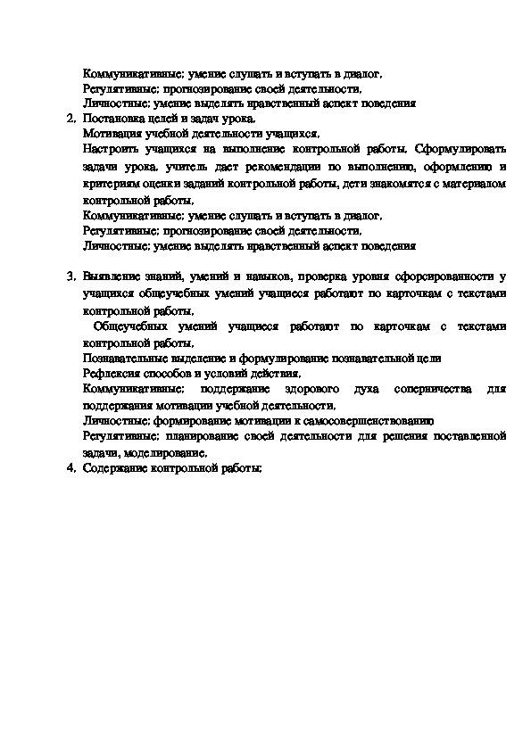 Конспект урока на тему «Контрольная работа № 2 по теме «Отношения. Пропорции»».
