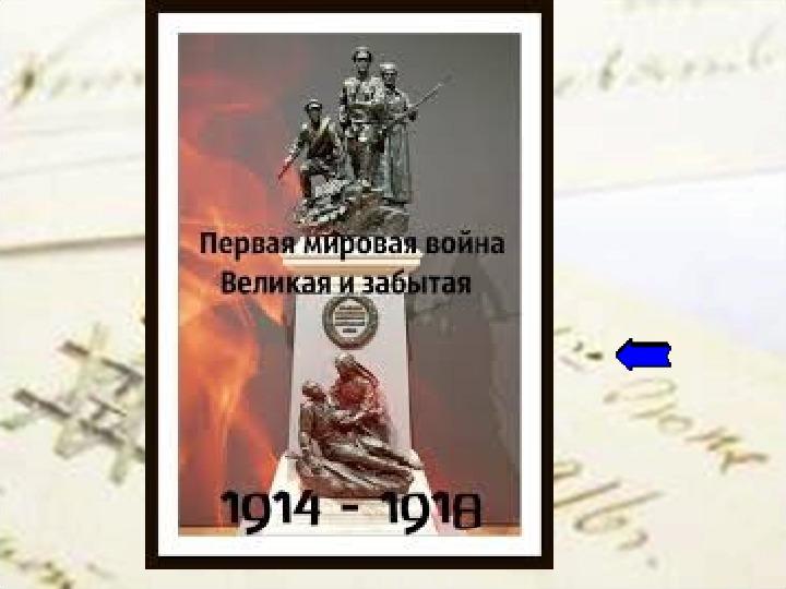 """Виртуальный музей """"Россия в Первой мировой войне"""""""