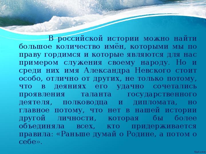 Презентация «Гордость Российского флота – подводная лодка «Александр Невский»