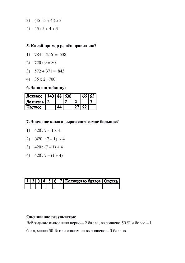 Тест по математике для 4 класса