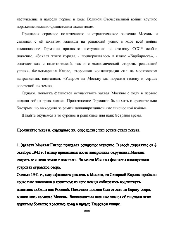 Урок русского языка в 11 классе