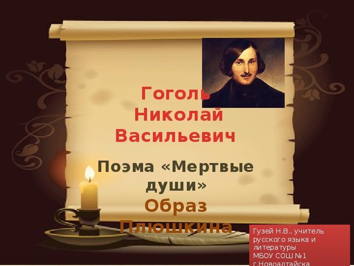 """Презентация по литературе """"Образ Плюшкина"""" (""""Мертвые души"""" Н.В.Гоголь), 9 класс"""