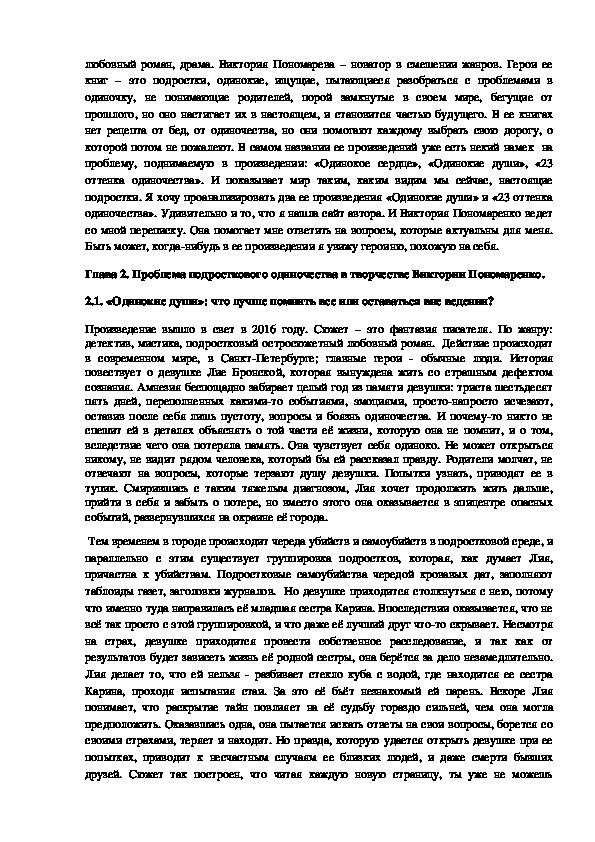 Название работы « Проблема подросткового одиночества в творчестве Виктории   Пономаренко»