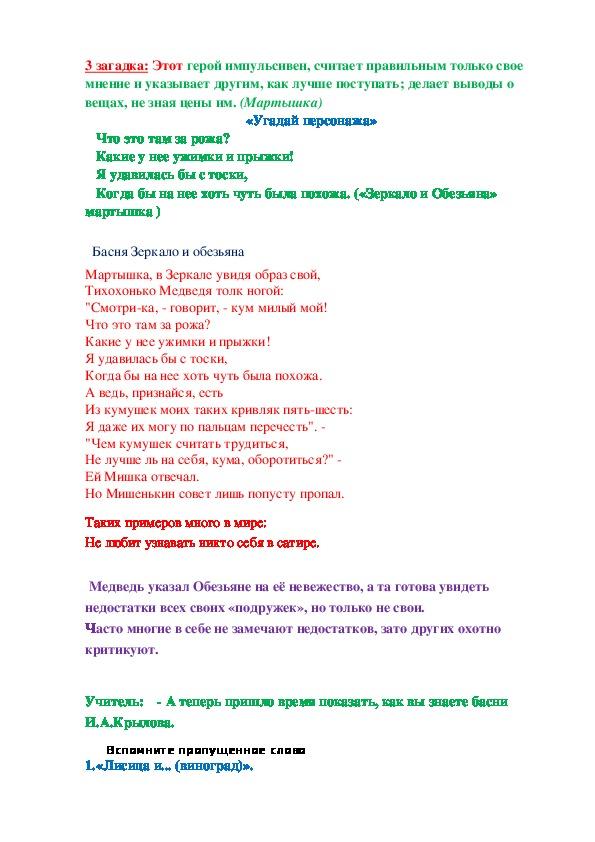 "Праздник ""Басни Ивана Андреевича Крылова"""