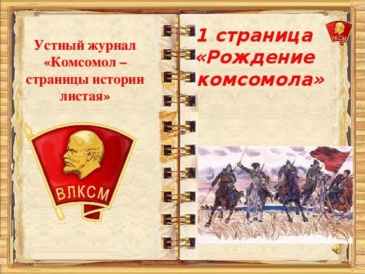Презентация к празднику, посвященного 100 летию со дня создания комсомола (9-11 классы)