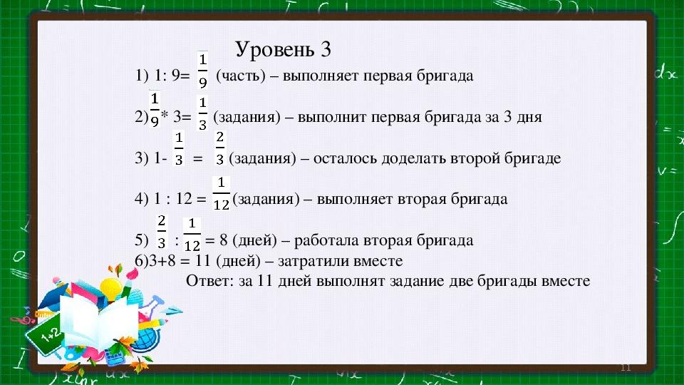 """Конспект урока по математике  на тему : """"Решение задач на совместную работу"""" (5 класс)"""