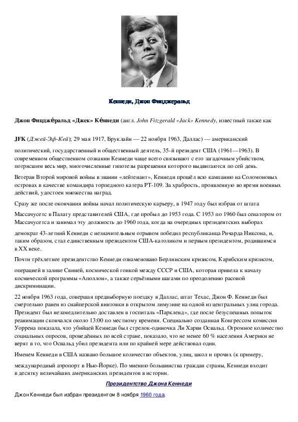 Джон Фицджеральд Кеннеди английский язык, 10 класс