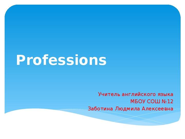 """Презентация по английскому языку на тему """"Профессии"""""""
