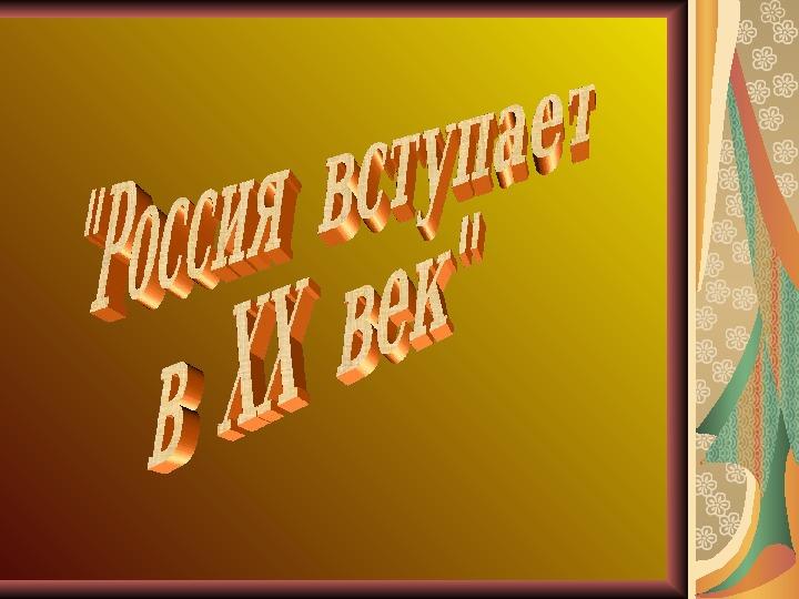 """Урок по теме """"Россия в начале ХХ века"""" (4 класс, к учебнику А.Плешакова """"Мир вокруг нас"""")"""