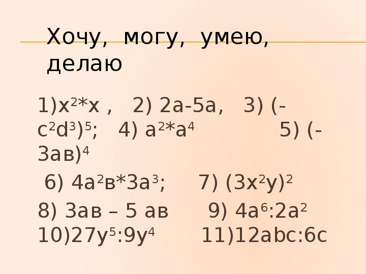 """Урок алгебры в 7 классе по теме """"Деление одночлена на одночлен"""""""