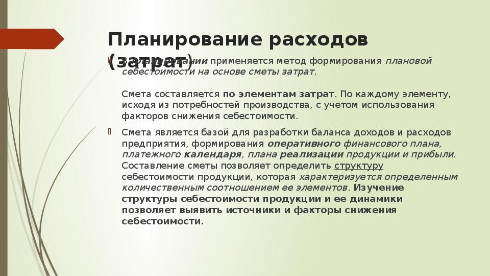 """Презентация по экономике""""Доходы и расходы предприятия"""""""