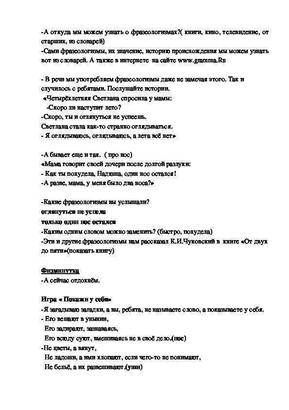 """Конспект урока по русскому языку """"Фразеологизмы"""" 3 класс"""