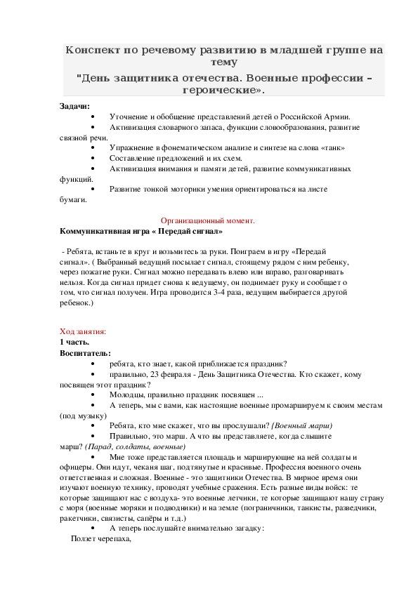 """Конспект по речевому развитию в младшей группе на тему """"День защитника отечества. Военные профессии – героические»."""