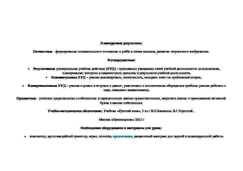Урок русского языка lдля 2 класса  по теме «Обобщение правописания заглавной буквы в именах собственных»