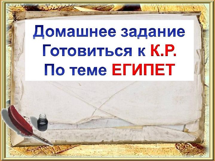 """Урок на тему """"Письменность и знания древних египтян"""""""