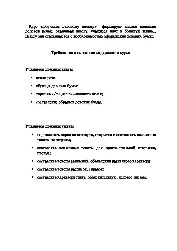 Предпрофильнй курс «Обучение деловому письму»