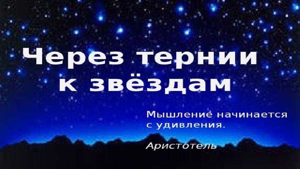 Презентация - Викторина по астрономии «Через тернии к звездам».