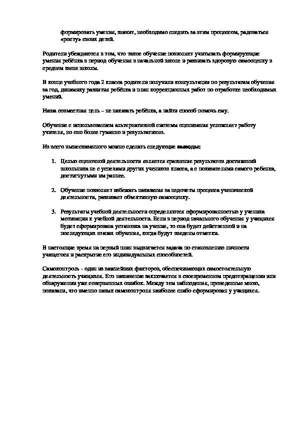 Альтернативная система оценивания учебных достижений младших школьников