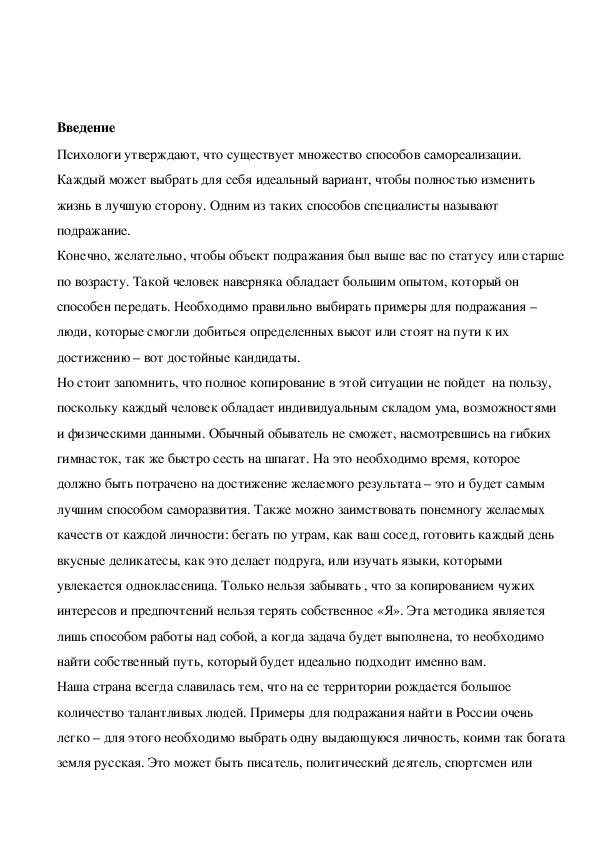 Итоговый творческий проект по немецкому языку 9 класс