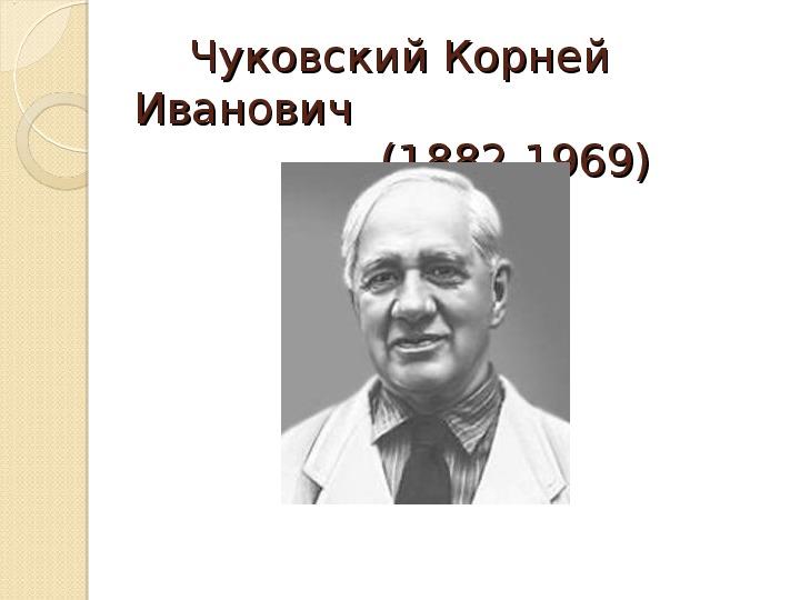 """Презентация на тему """"Чуковский"""""""