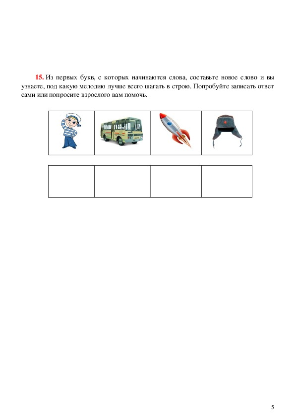 Интеллектуальная викторина-игра для воспитанников ДОУ