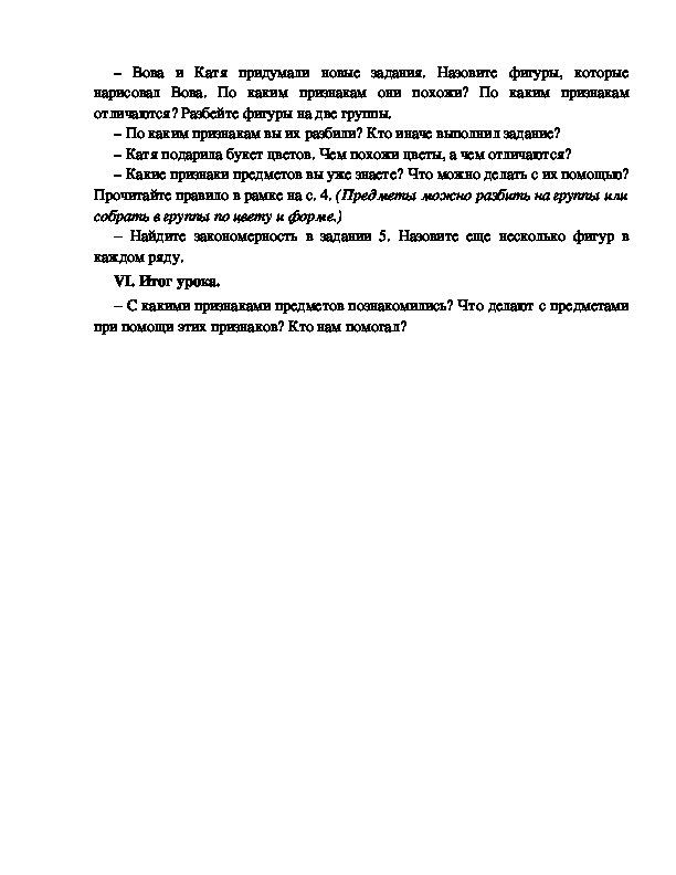 "Конспект урока по математике 1 класс,УМК Школа 2100, ""Тема: ФОРМА """